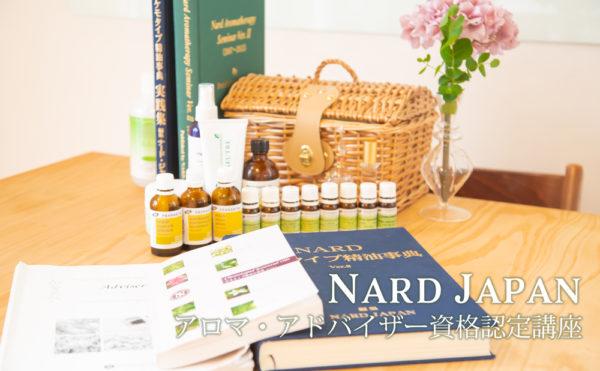 NARD JAPAN認定 アロマ・アドバイザー資格認定講座