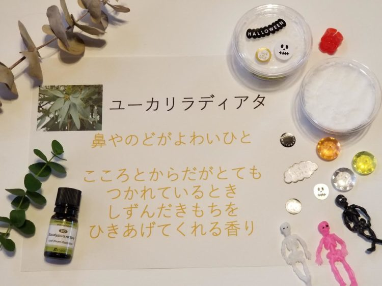 香りの教室