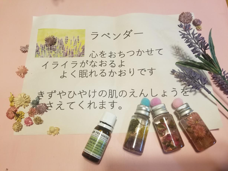 11月香りの教室