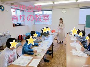 香りの教室子供会
