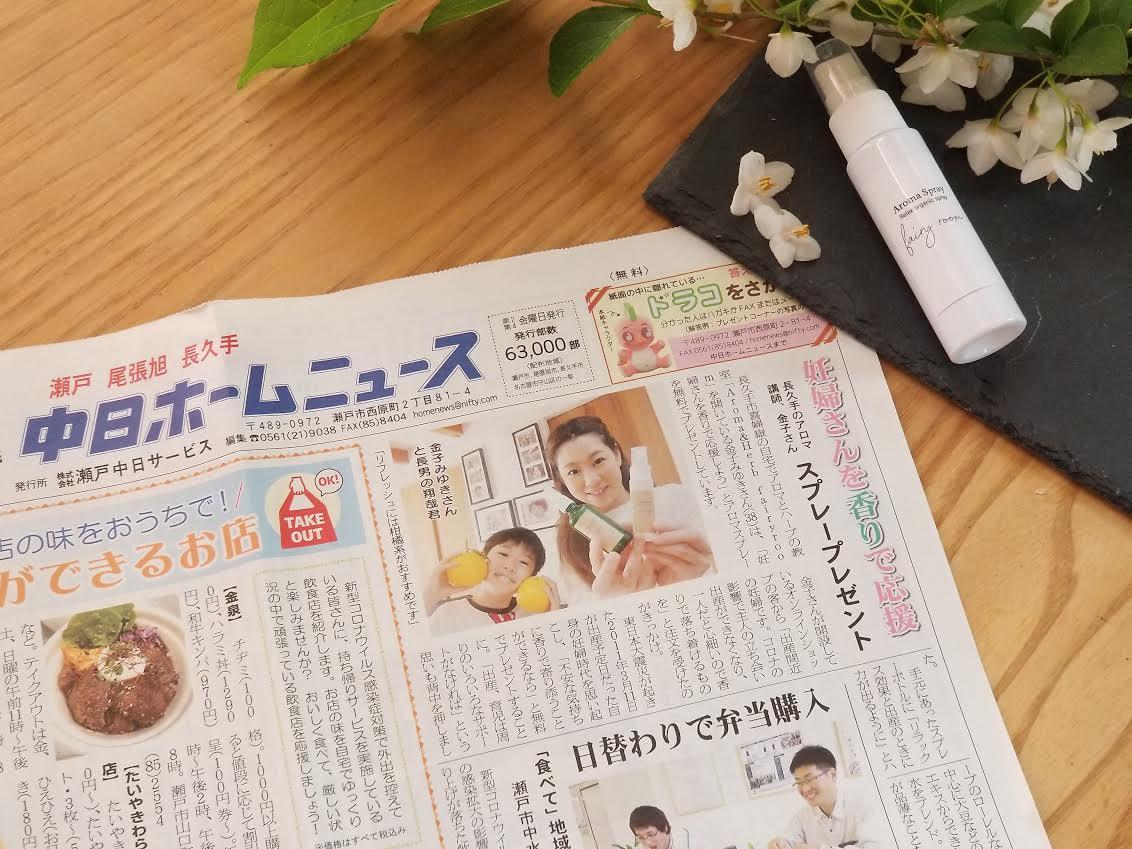 中日ホームニュース